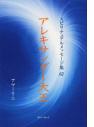 アレキサンダー大王 (スピリチュアルメッセージ集)
