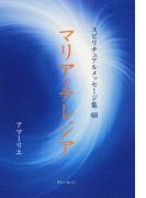 マリア・テレジア (スピリチュアルメッセージ集)