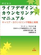 サビカス ライフデザイン・カウンセリング・マニュアル キャリア・カウンセリング理論と実践