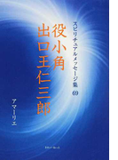役小角、出口王仁三郎 (スピリチュアルメッセージ集)