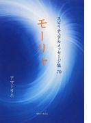 モーリャ (スピリチュアルメッセージ集)