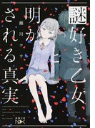謎好き乙女と明かされる真実 (新潮文庫nex)(新潮文庫)