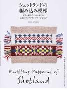 シェットランドの編み込み模様 配色と組み合わせを楽しむ伝統のフェアアイルパターン240