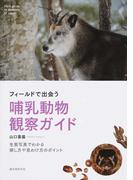 フィールドで出会う哺乳動物観察ガイド 生態写真でわかる探し方や見わけ方のポイント