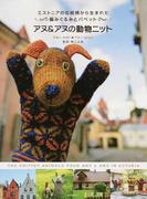 アヌ&アヌの動物ニット エストニアの伝統柄から生まれた編みぐるみとパペット