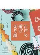 江戸の遊び切り紙 切り絵から立体透かし細工まで粋なかたちが満載