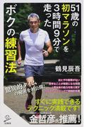 51歳の初マラソンを3時間9分で走ったボクの練習法 (SB新書)(SB新書)