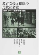 教育支援と排除の比較社会史 「生存」をめぐる家族・労働・福祉