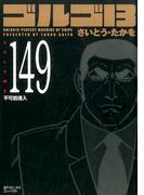 ゴルゴ13 VOLUME149 不可能侵入 (SPコミックスコンパクト)
