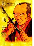剣客商売 26 (SPコミックス)(SPコミックス)
