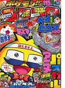 月刊 コロコロコミック 2016年 10月号 [雑誌]