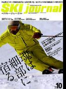 SKI JOURNAL (スキー ジャーナル) 2016年 10月号 [雑誌]