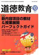 道徳教育 2016年 10月号 [雑誌]