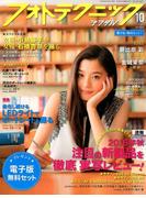 フォトテクニックデジタル 2016年 10月号 [雑誌]