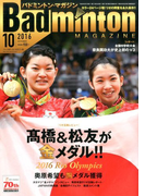 Badminton MAGAZINE (バドミントン・マガジン) 2016年 10月号 [雑誌]