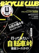 BiCYCLE CLUB (バイシクル クラブ) 2016年 11月号 [雑誌]