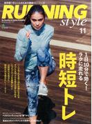 Running Style(ランニングスタイル) 2016年 11月号 [雑誌]