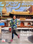 ランニングマガジン courir (クリール) 2016年 11月号 [雑誌]