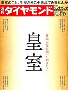 週刊 ダイヤモンド 2016年 9/17号 [雑誌]