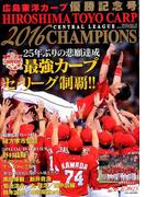 増刊週刊ベースボール 2016年 10/15号 [雑誌]