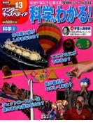 ワンダーキッズペディア 2016年 9/29号 [雑誌]