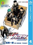 【期間限定価格】黒子のバスケ Replace PLUS 4(ジャンプコミックスDIGITAL)