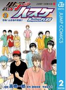 【期間限定価格】黒子のバスケ Replace PLUS 2(ジャンプコミックスDIGITAL)