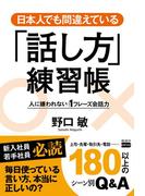 日本人でも間違えている「話し方」練習帳