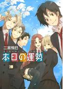 本日の運勢(幻冬舎コミックス漫画文庫)