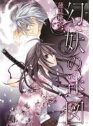 幻妖の迷図(バーズコミックス ガールズコレクション)