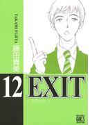 EXIT~エグジット~ (12)(バーズコミックス ガールズコレクション)