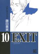 EXIT~エグジット~ (10)(バーズコミックス ガールズコレクション)