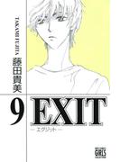 EXIT~エグジット~ (9)(バーズコミックス ガールズコレクション)