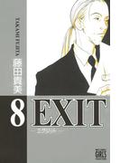 EXIT~エグジット~ (8)(バーズコミックス ガールズコレクション)