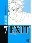EXIT~エグジット~ (7)(バーズコミックス ガールズコレクション)
