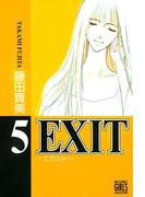 EXIT~エグジット~ (5)(バーズコミックス ガールズコレクション)