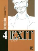 EXIT~エグジット~ (4)(バーズコミックス ガールズコレクション)