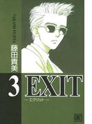 EXIT~エグジット~ (3)(バーズコミックス ガールズコレクション)