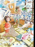アイとアオの境界 (1)(バーズコミックス)