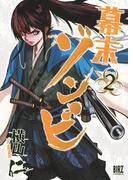 幕末ゾンビ(2)(バーズコミックス)