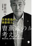 世界最強の囲碁棋士、チョ薫鉉(チョ・フンヒョン)の考え方~考えれば必ず答えは見つかる~