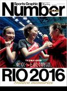Number PLUS リオ五輪完全保存版 東京へと続く物語。 (Sports Graphic Number PLUS(スポーツ・グラフィックナンバープラス))(文春e-book)
