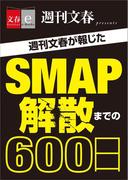 週刊文春が報じた SMAP解散までの600日【文春e-Books】(文春e-book)