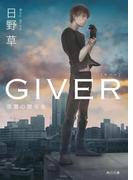 GIVER 復讐の贈与者(角川文庫)