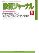 教育ジャーナル2016年9月号Lite版(第1特集)