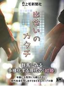 出会いのカタチ(ニューズブック)