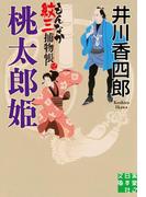 桃太郎姫(実業之日本社文庫)