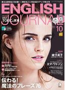 [音声DL付]ENGLISH JOURNAL 2016年10月号