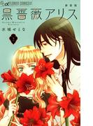 黒薔薇アリス(新装版) 2(フラワーコミックスα)