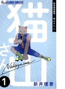 新井理恵劇場 猫山さん 1(フラワーコミックスα)